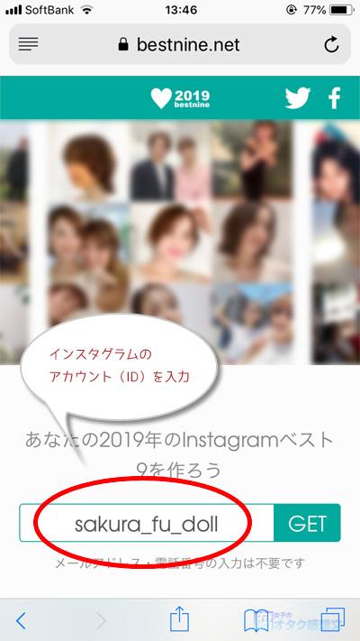 インスタグラム(Instagram) 2019 bestnine トップ画面