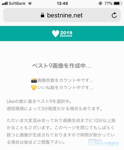 インスタグラム(Instagram) 2019 bestnine ベスト9画像作成画面