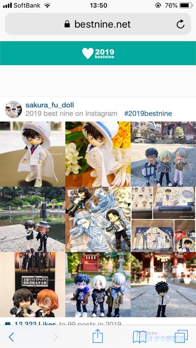 インスタグラム(Instagram) 2019 bestnine ベスト9画像作成完了画面