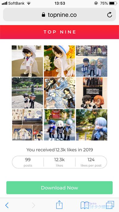 インスタグラム(Instagram) TopNine ベスト9枚の画像作成が終了