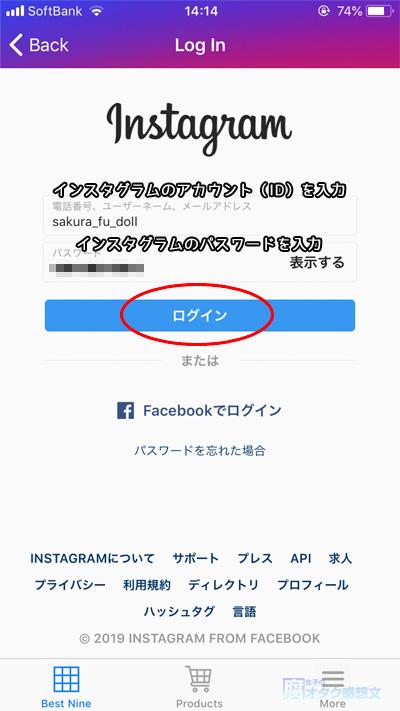 インスタグラム(Instagram) 2019 bestnine アプリ インスタのIDとパスワードを入力する