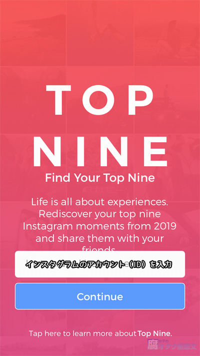 インスタグラム(Instagram) TopNine(iOSアプリ版) トップ画面