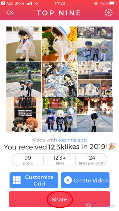 インスタグラム(Instagram) TopNine(アプリ版) ベスト9枚の画像作成が終了