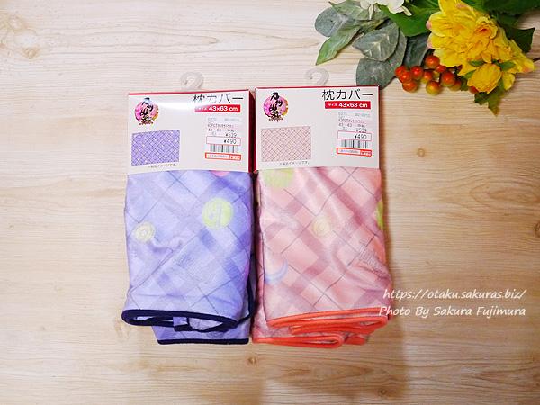 【とうらぶ】刀剣乱舞-ONLINE-×しまむらコラボ 枕カバー 2種類