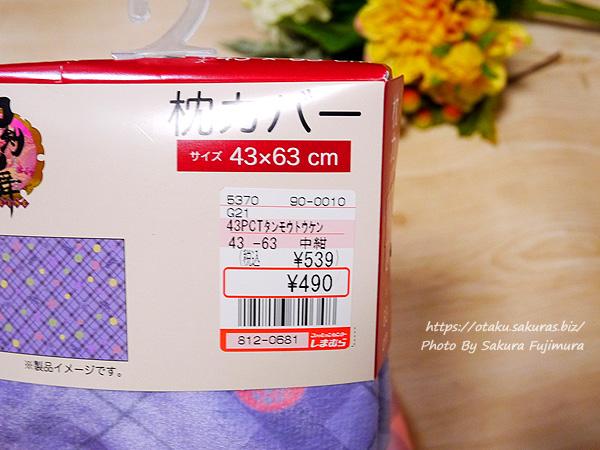 【とうらぶ】刀剣乱舞-ONLINE-×しまむらコラボ 枕カバー 中紺 商品タグ