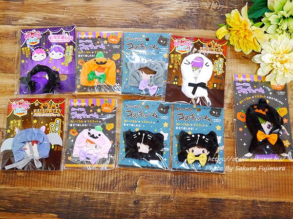 100円ショップ セリア ハロウィン2020 かぼちゃやネコの被り物、ケープ