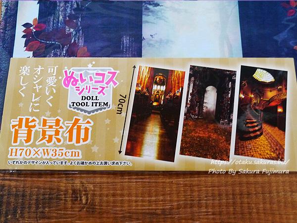 100円ショップ セリア ハロウィン2020 背景布(全3種類)詳細