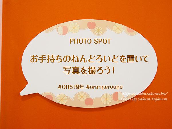 松坂屋上野店「オランジュ・ルージュ5周年展」自分のねんどろいどと記念撮影できるスポットもある