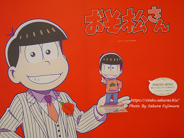 松坂屋上野店「オランジュ・ルージュ5周年展」おそ松さんの撮影スポット