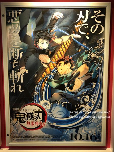 劇場版「鬼滅の刃」無限列車編  宣伝ポスター