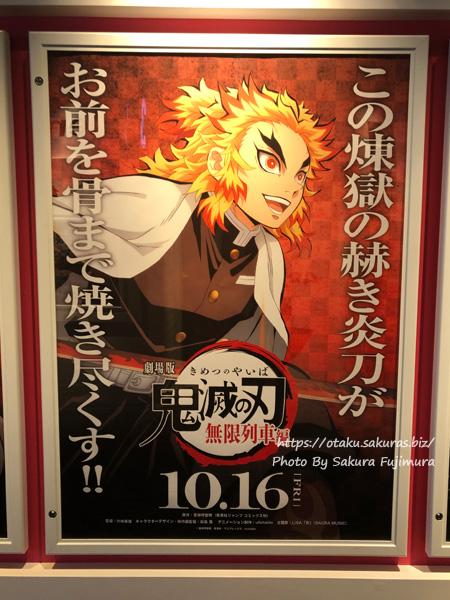 劇場版「鬼滅の刃」無限列車編 煉獄杏寿郎 ポスター