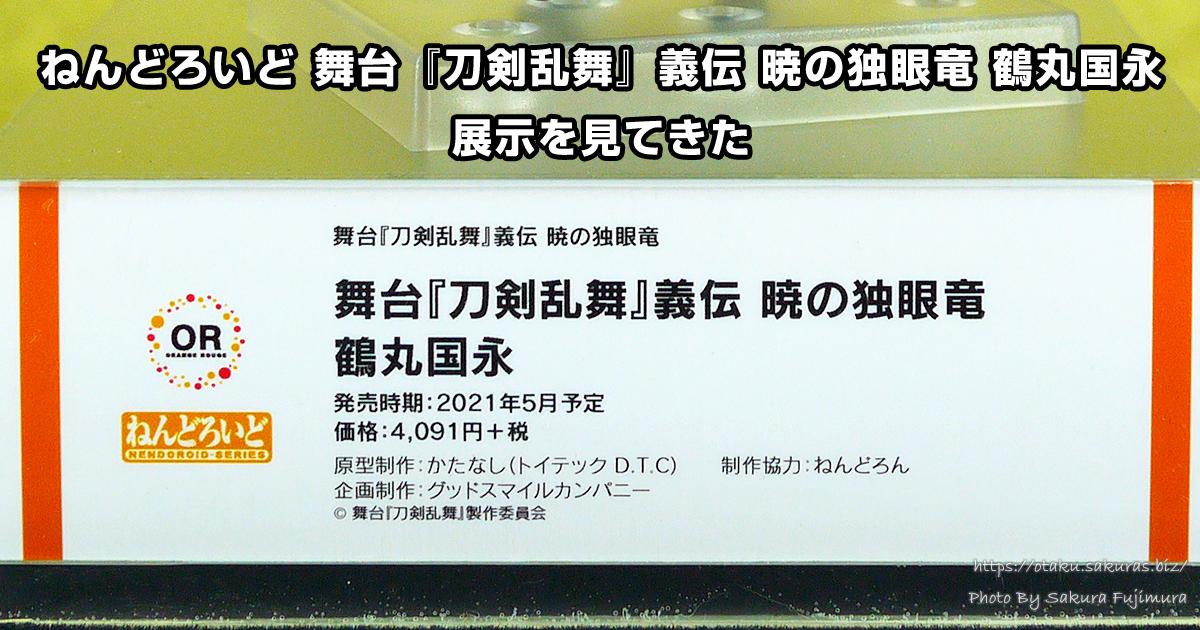 ねんどろいど 舞台『刀剣乱舞』義伝 暁の独眼竜 鶴丸国永の展示を見てきた