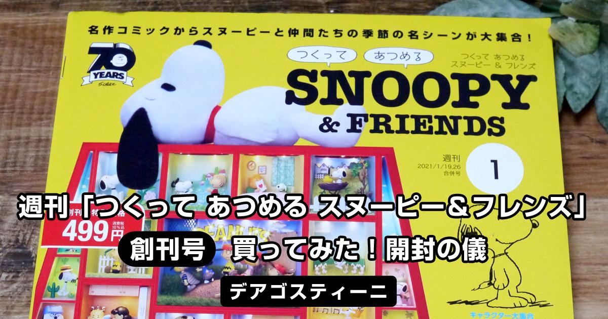 週刊「つくって あつめる スヌーピー&フレンズ」創刊号を買ってみた!開封の儀<デアゴスティーニ>