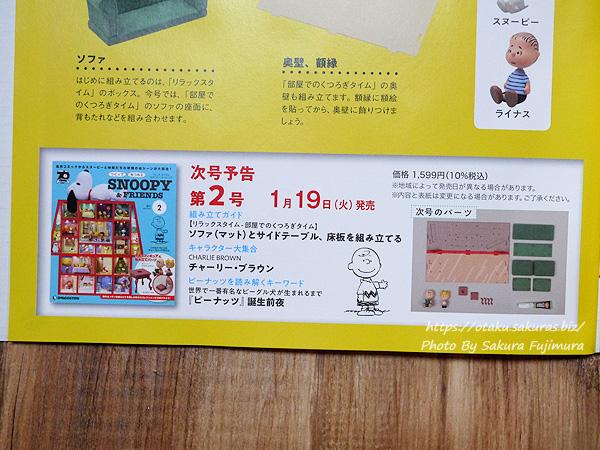 デアゴスティーニ 週刊「つくって あつめる スヌーピー&フレンズ」2号予告