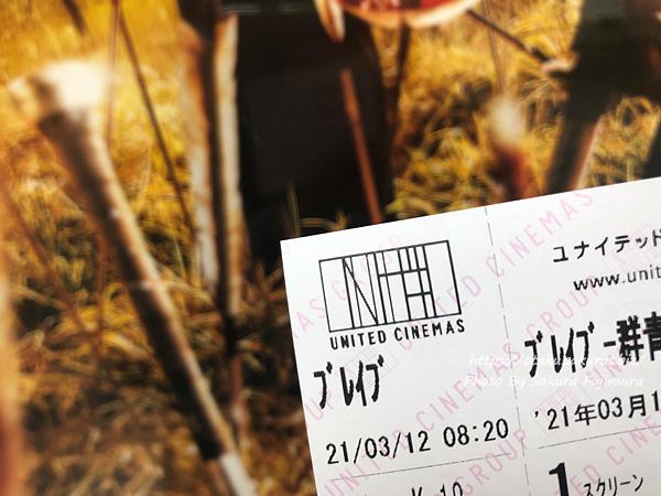 映画「ブレイブ-群青戦記-」チケット半券