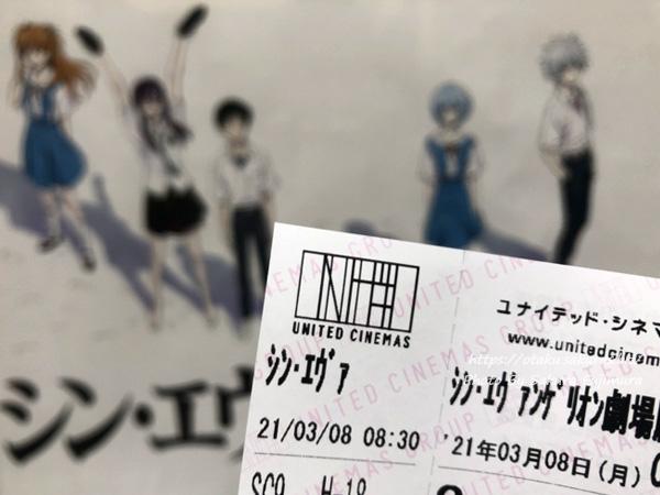 映画「シン・エヴァンゲリオン劇場版:||」映画館で観てきた