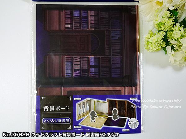 【100均セリア】 No.35628 ウッドクラフト背景ボード スタジオ/図書館 パッケージ表