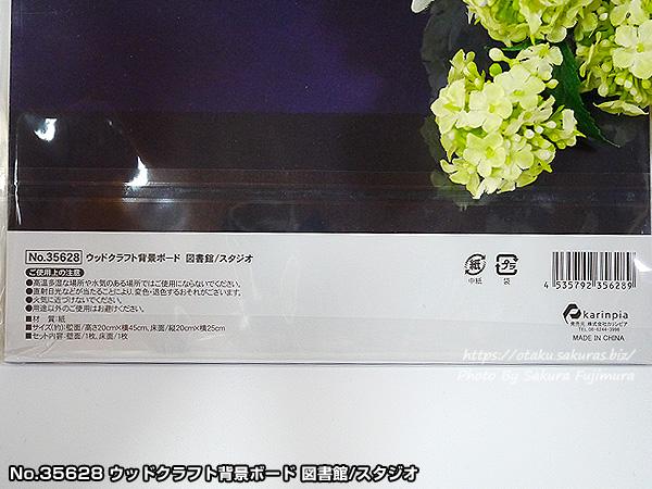【100均セリア】 No.35628 ウッドクラフト背景ボード スタジオ/図書館 パッケージ裏 バーコード