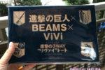 進撃の巨人×BEAMSビームス×ViVi (ヴィヴィ) コラボバッグゲット!兵長私服ファッションもチェック