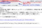 三菱東京UFJ銀行に登録させようとするスパムメールが届いた