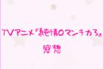 TVアニメ「純情ロマンチカ3」第4話『石に立つ矢』感想