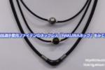 【ファイテン】羽生結弦選手愛用のネックレスRAKUWAネックをみてきたよ