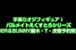 手乗りオジフィギュア!パルメイトえくすとらシリーズTIGER&BUNNY鏑木・T・虎徹予約開始!