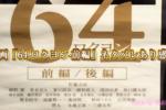 映画「64‐ロクヨン‐前編」ネタバレあり感想