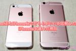 iPhoneSEとiPhonse6sでどちらがいいか比較した結果iPhone6sを選んだ理由