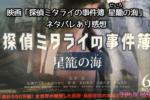 映画「探偵ミタライの事件簿 星籠(せいろ)の海」ネタバレあり感想