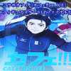 「カフェ!!! on ICE」、ユーリ!!! on ICE×フィギュアスケートGPファイナルコラボカフェ行ってきた!レポ