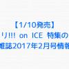 【1/10発売】ユーリ!!! on ICE特集のあるアニメ雑誌2017年2月号情報まとめ