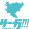 佐賀県×ユーリ!!!on ICEコラボイベント「サーガ!!! on ICE 」期間限定開催