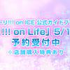 ユーリ!!! on ICE公式ガイドブック「ユーリ!!! on Life」5/26発売!予約受付中※店舗購入特典あり