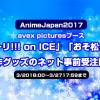 avex picturesブース「ユーリ!!! on ICE」「おそ松さん」新作グッズネット事前受注販売あり【AnimeJapan2017】