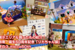 無料展示エリア&買ったもの紹介!松屋銀座・誕生50周年記念「リカちゃん展」レポその3 #licca50th