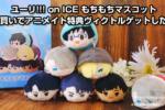 ユーリ!!! on ICE もちもちマスコット箱買いでアニメイト特典ヴィクトルゲットしたよ