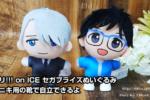 ユーリ!!! on ICEセガプライズぬいぐるみは「でこニキ」靴で自立できるよ
