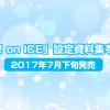 「ユーリ!!! on ICE」設定資料集を予約した<2017年7月下旬発売>