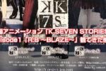 劇場アニメーション「K SEVEN STORIES」Episode1「R:B ~BLAZE~」観てきた感想
