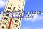 夏の暑さでねんどろいどヘッドが変形した!収納方法に注意かも