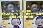 ユーリ!!! on ICE「ねんどろいど ユーリ・プリセツキー 私服Ver.」お迎えした!開封の儀