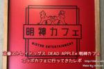 文豪ストレイドッグス DEAD APPLE×明神カフェのコラボカフェに行ってきたレポ