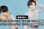 【進撃の巨人】1/8スケールフィギュア「エレン」9/7予約開始!「リヴァイ」再販決定!!