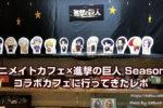 アニメイトカフェ×進撃の巨人 Season3コラボカフェに行ってきたレポ