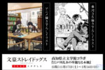 【高知県立文学館×文豪ストレイドッグス】初コラボ「江戸川乱歩の華麗なる本棚」開催決定