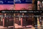 文豪ストレイドッグス×森永製菓コラボキャンペーン第7弾の第一週クリアファイル&文豪ストレイドッグス缶ゲットした
