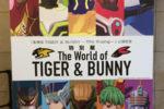 タイバニ展「特別展 The World of TIGER & BUNNY」東京会場に行ってきました